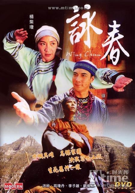 ...期20天 香港杨紫琼经典功夫影片 咏春 1994 2.04GB 国语 MKV