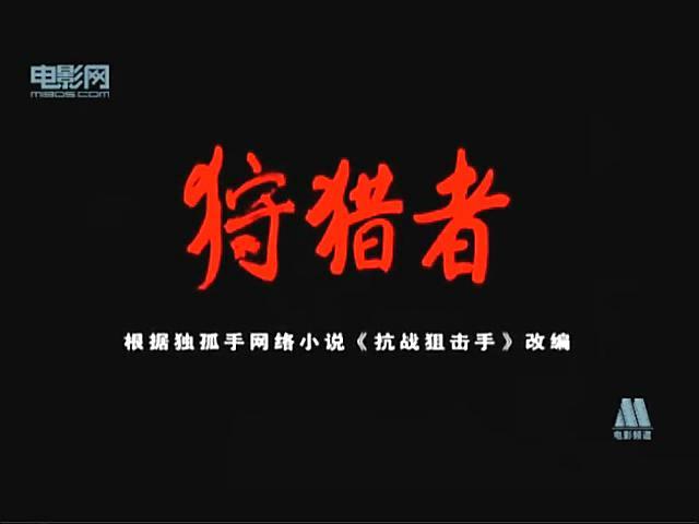 【迅雷快传】经典抗日片【狩猎者】主演:王文杰