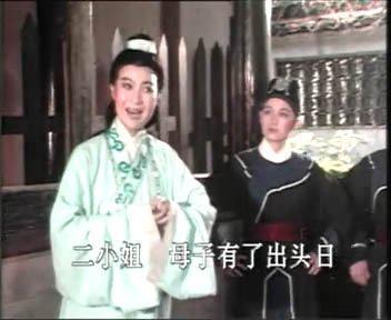 越剧电视故事片 主演 方雪雯.何赛飞 rmvb 329