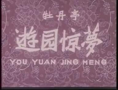 昆曲皂罗袍游园简谱
