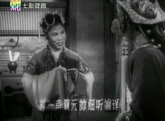 豫剧.1956年 花木兰 长春电影制片厂出品